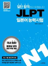 JLPT 일본어능력시험 N1(일단 합격하고 오겠습니다)(CD1장포함)