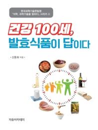 건강 100세, 발효식품이 답이다(석학 과학기술을 말하다 시리즈 33)