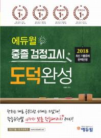 도덕완성 중졸 검정고시(2018)(에듀윌)