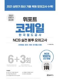 2021 하반기 위포트 코레일 한국철도공사 NCS 실전 봉투모의고사