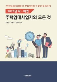주택임대사업자의 모든 것(2021)