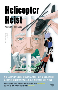 헬리콥터 하이스트