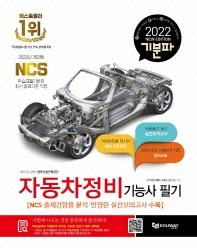 자동차정비기능사 필기(2021)(기분파)