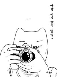 마당 씨의 가족 앨범(상)