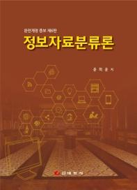 정보자료분류론(개정증보판 6판)(양장본 HardCover)