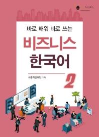 비즈니스 한국어. 2