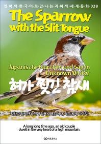 The Sparrow with the Slit Tongue (혀가 찢긴 참새): 영어와 한국어로 만나는 지혜의 세계동화 028