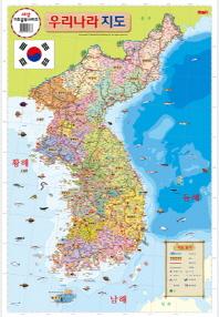 우리나라 지도 세계지도(양면벽보)(기초공부시리즈)