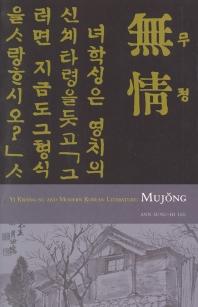 [해외]Yi Kwang-Su and Modern Literature