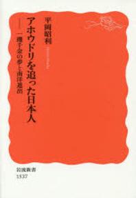 http://www.kyobobook.co.kr/product/detailViewEng.laf?mallGb=JAP&ejkGb=JAP&barcode=9784004315377&orderClick=t1g