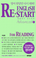 ENGLISH RESTART ADVANCED. 2 : 리딩편