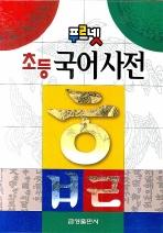 푸르넷 초등 국어사전