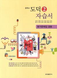 중학교 도덕2 자습서(평가문제집 겸용)(2013)