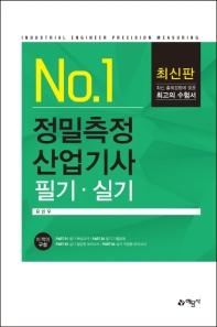 정밀측정산업기사 필기 실기(2019)(NO.1)
