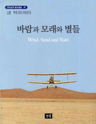 바람과 모래와 별들(STEADY BOOKS 97)