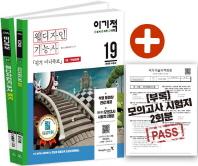 웹디자인기능사 필기 미니족보(이기적)
