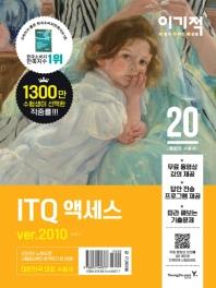 ITQ 액세스 ver.2010(2020)(이기적)