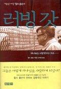러빙갓(믿음의글들 83)  ((구정가 12000원))