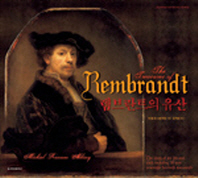 렘브란트의 유산(HISTORY IN YOUR HANDS 1)(팝업북)