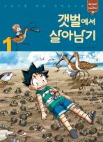 갯벌에서 살아남기. 1(서바이벌 만화 과학상식 28)