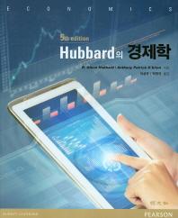 경제학(Hubbard의)(5판)