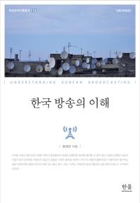 한국 방송의 이해(개정판)(방송문화진흥총서 114)(양장본 HardCover)