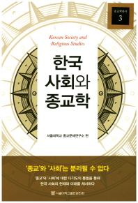 한국 사회와 종교학