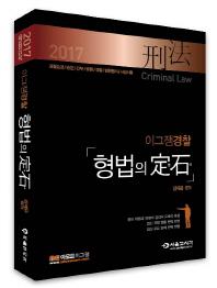 형법의 정석(2017)(이그잼경찰)