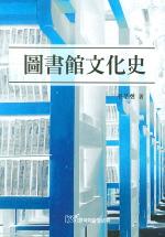 도서관문화사