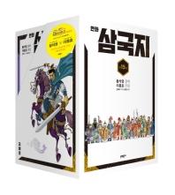 만화 삼국지 세트(전15권)