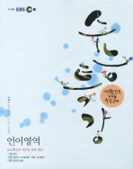 언어영역(2011)