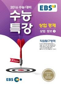 고등 상업 경제 상업정보1(2016 수능대비)