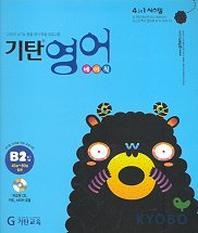 기탄영어 베이직 B2