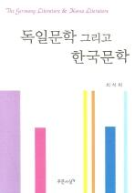 독일문학 그리고 한국문학(양장본 HardCover)