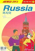 세계를 간다: 러시아(World Tour 21)