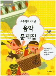 초등학교 4학년 음악 문제집(봄~여름)