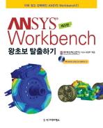 ANSYS WORKBENCH: 왕초보탈출하기(3판)(CD1장포함)