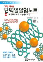 단백질실험노트 (하)