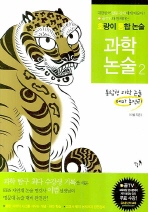 호랑이 통합논술 과학논술. 2: 통합형 과학 논술