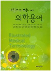 의학용어 (3판)
