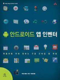 안드로이드 앱 인벤터(에이콘 모바일 프로그래밍 시리즈 51)