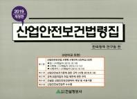 산업안전보건법령집(2019)(개정판)