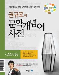 권규호의 문학개념어 사전: 산문문학편(2012)(엔트리)