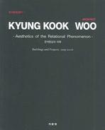 KYUNG KOOK WOOW(한국현대건축가 1)(반양장)
