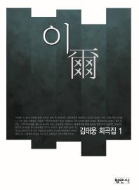 이(공연예술신서 48)