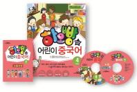 하오빵 어린이 중국어 Step. 4