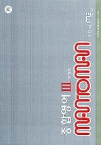 맨투맨 종합영어. 3 (개정판)