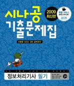정보처리기사 필기(시나공 기출문제집)(2009)