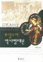 프랑스어 역사형태론