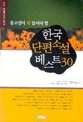 한국단편소설 베스트 30(중고생이 꼭 읽어야 할)
